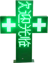 Chinese pharmacy sign